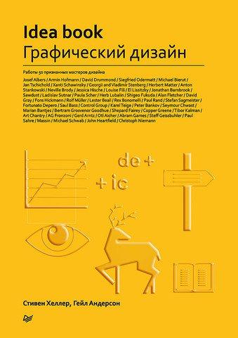 IDEA BOOK. Графический дизайн