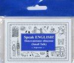 Speak ENGLISH!Повседневное общение.Карточки