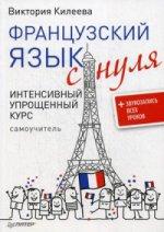 Французский язык с нуля.Интен.упрощ.курс+аудиокурс