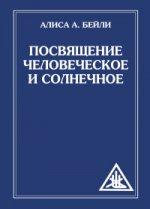 Посвящение человеческое и солнечное. 3-е изд (обл)