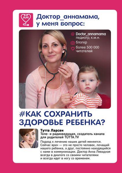 Доктор аннамама, у меня вопрос: как сохранить здоровье ребенка?