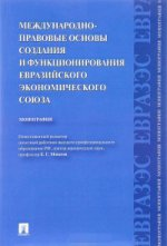 Международно-правовые основы создания и функционирования Евразийского экономического союза.Монография