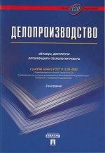 Делопроизводство: образцы, документы. 3-е изд