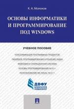 Основы информатики и программирование под Windows.Уч.пос