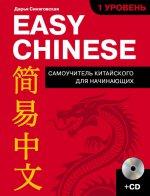 Easy Chinese. 1-й уровень.  + CD