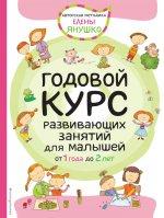 Годовой курс развивающих занятий для малышей от 1 до 2 лет