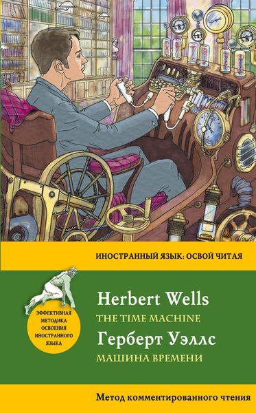 Машина времени = The Time Machine. Метод комментированного чтения