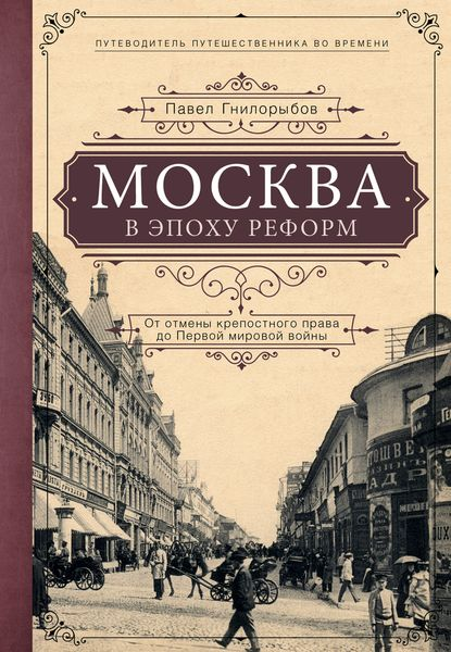 Москва в эпоху реформ: от отмены крепостного права до Первой мировой войны