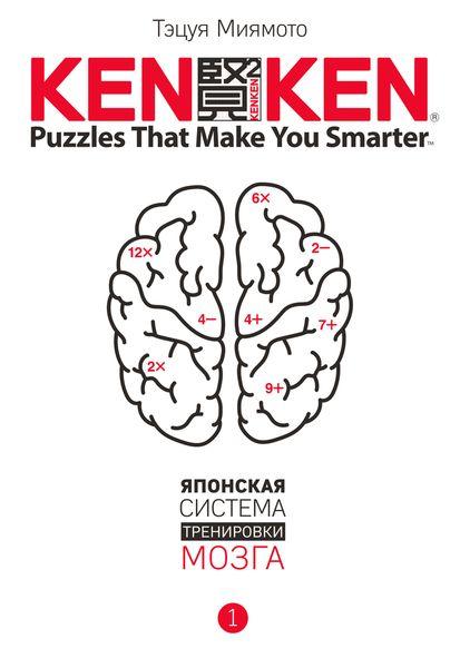 KenKen. Японская система тренировки мозга. Книга первая