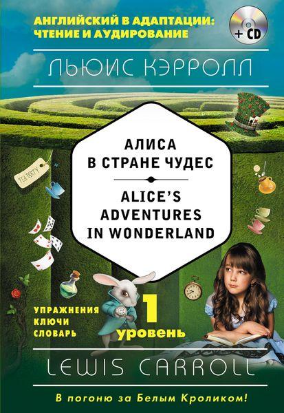 Алиса в Стране чудес = Alice``s Adventures in Wonderland (+компакт-диск MP3). 1-й уровень
