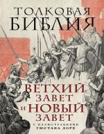 Толковая Библия: Ветхий Завет и Новый Завет. С иллюстрациями Гюстава Доре