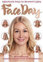 Faceday: Идеальное лицо за 10 минут в день