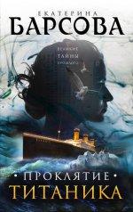 Проклятие Титаника