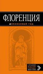 Флоренция: путеводитель + карта. 3-е изд., испр. и доп