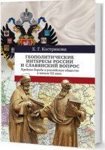 Геополитические интересы России и славян. вопрос