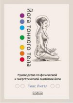 Йога тонкого тела.Рук-во по физ.и энерг.анат.йоги