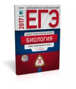 ЕГЭ-17 Биология [Типовые экзаменацион.вар] 30вар