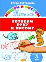 Готовим руку к письму (для детей 3 лет)