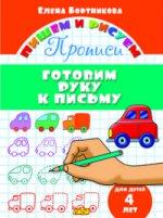 Готовим руку к письму (для детей 4 лет)