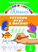 Готовим руку к письму (для детей 5 лет)