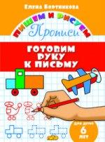 Готовим руку к письму (для детей 6 лет)