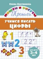 Учимся писать цифры (для детей 3-4 лет)