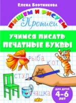 Учимся писать печатные буквы (для детей 4-6 лет)