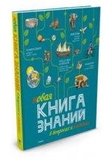 Новая книга знаний в вопросах и ответах (нов.обл.**)