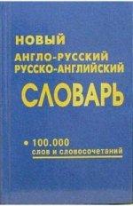 Скачать Новый англо-русский словарь. 100 000 слов и словосочетаний бесплатно