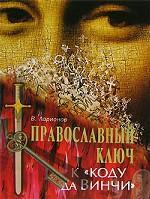 """Православный ключ к """"Коду да Винчи"""""""