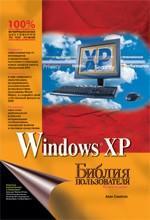 Microsoft Windows XP SP2. Библия пользователя