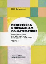 Подготовка к экзаменам по математике. Ч. 1. Великович Л. Л