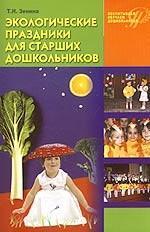 Экологические праздники для старших дошкольников