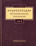 Энциклопедия образовательных технологий. В 2 т. Т. 2. (обл)