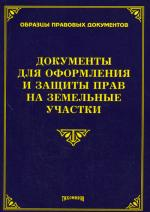 Документы для оформления и защиты прав на земельные участки