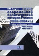 Курс современной политической истории России (1985-2004). В 2 ч. Ч 2 1992-2004