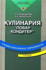 Кулинария: учебник для начального профессионального образования