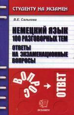 Немецкий язык. 100 разговорных тем. Ответы на экзаменационные вопросы