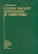 Основы высшей математики и статистики. Учебник для медицинских вузов