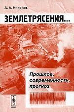 Землетрясения... Прошлое, современность, прогноз. 2-е издание