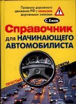 Справочник для начинающего автомобилиста