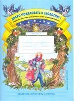 Добро пожаловать в экологию! Рабочая тетрадь для детей №2 (5-6 лет). Старшая группа. ФГОС