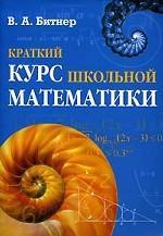 Краткий курс школьной математики