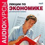 Аудиокурсы. Лекции по экономике