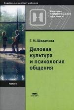 Деловая культура и психология общения: учебник