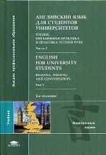 Английский язык для студентов университетов. Чтение, письменная практика и практика устной речи