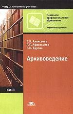 Архивоведение