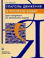 Глаголы движения в русском языке. Для говорящих на английском языке)