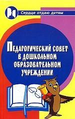 Педагогический совет в дошкольном образовательном учреждении