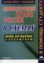 Административное право России: конспект лекций в схемах